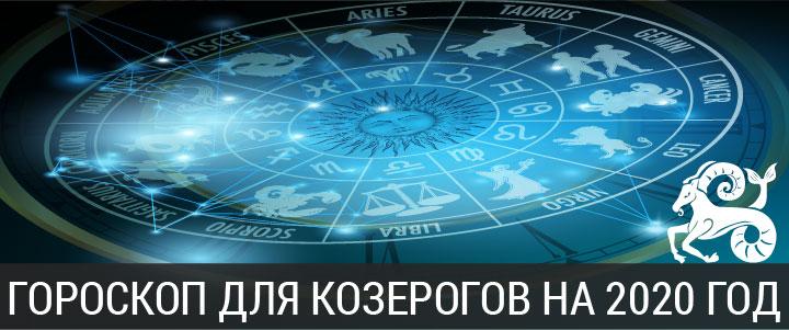 Гороскоп для Козерогов на 2020 год