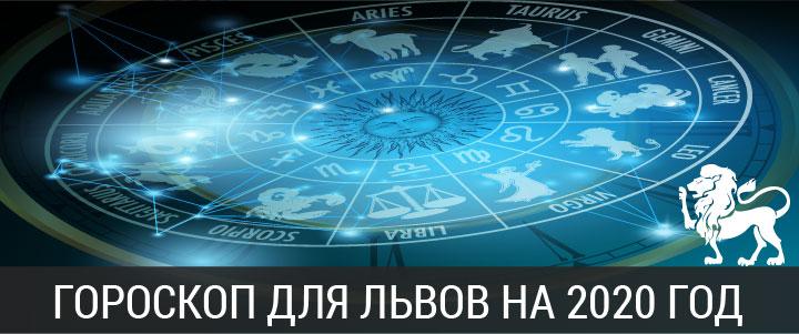 Гороскоп для Львов на 2020 год
