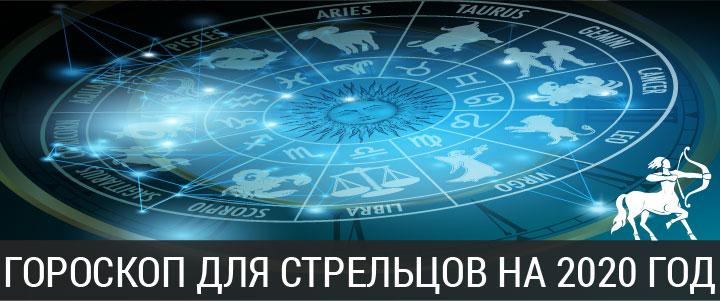 Гороскоп для Стрельцов на 2020 год