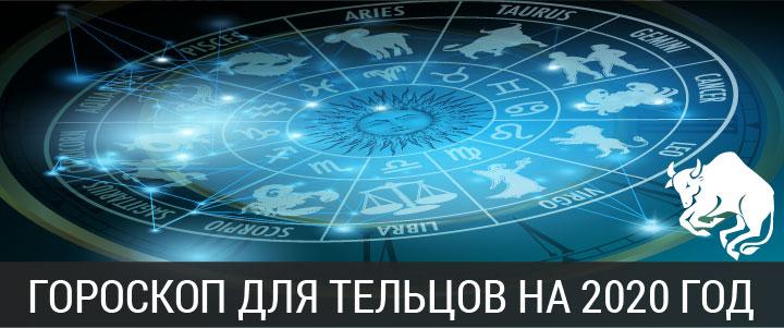 Гороскоп для Тельцов на 2020 год