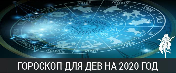 Гороскоп для Дев на 2020 год