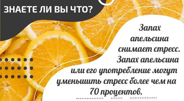 Запах апельсина снимает стресс