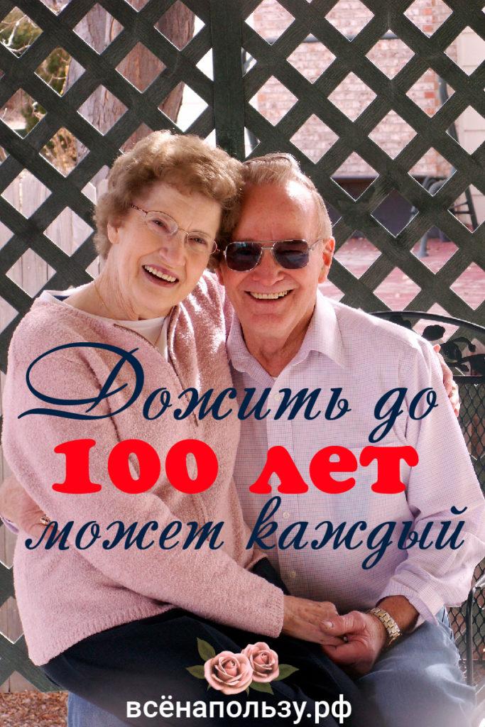 как дожить до 100 сто лет здоровым