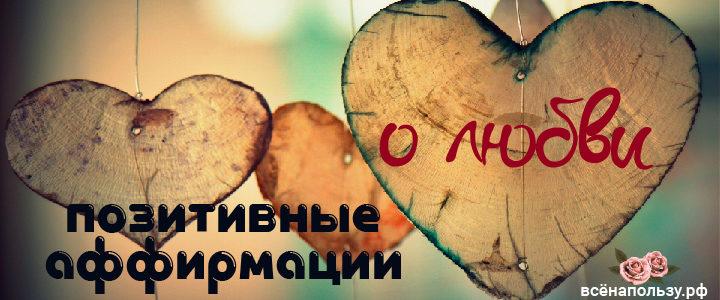 аффирмации любовь положительные позитивные утверждения