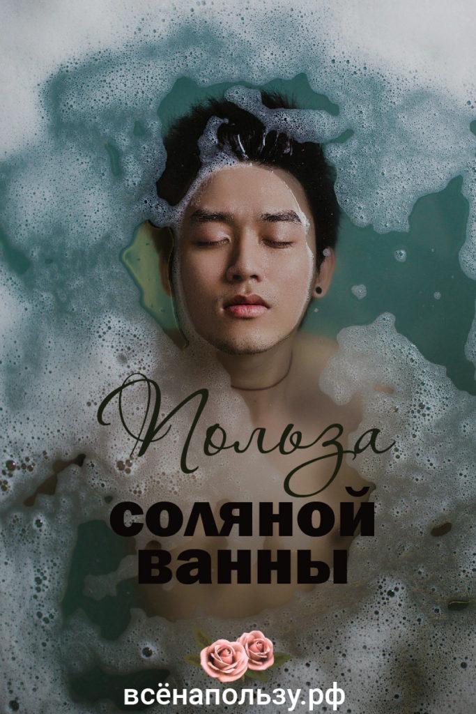 соляные ванны польза
