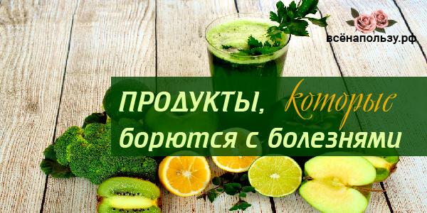 полезные продукты бороться с болезням антиоксиданты клетчатка фитохимические вещества