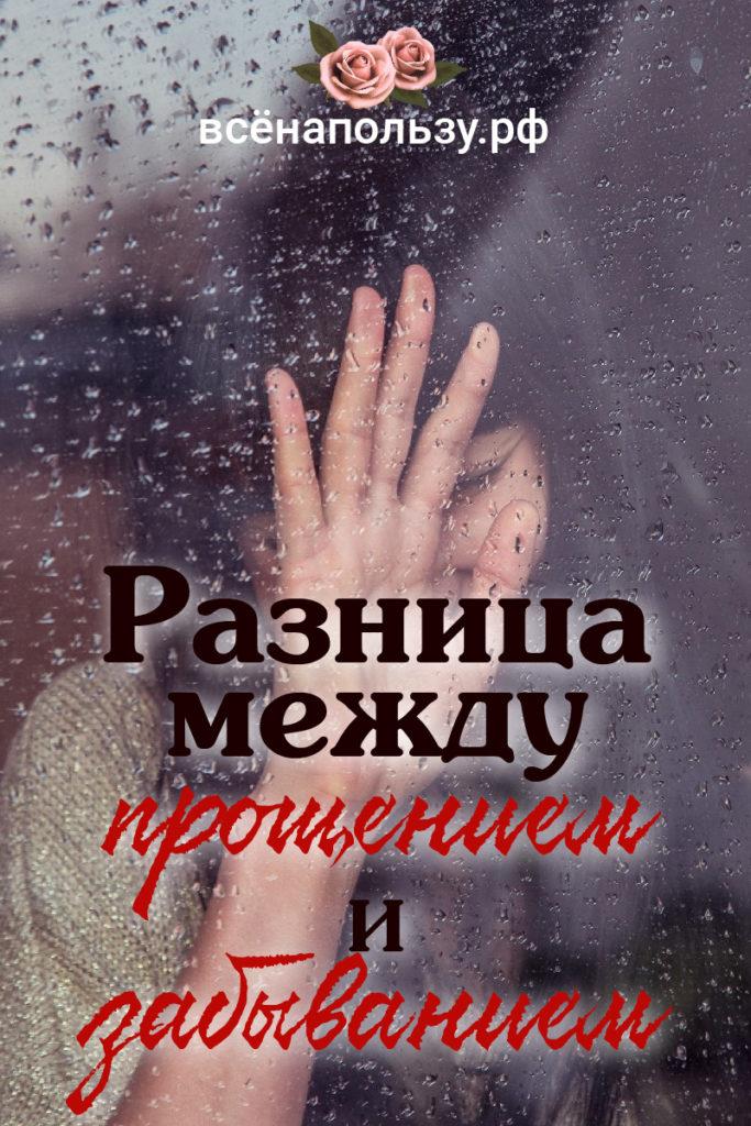 отпускание прощение