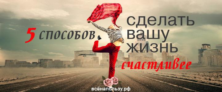 счастье способ человек жизнь