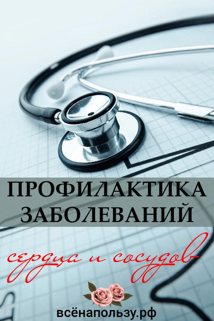 профилактика сердечно сосудистых заболеваний системы физическая культура