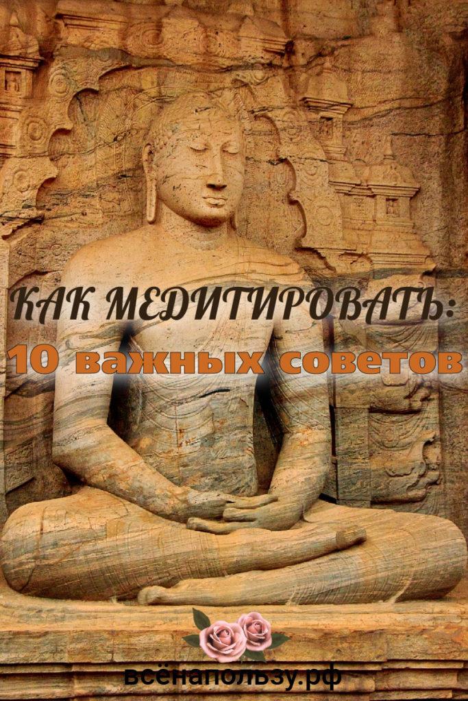 медитация покой осознанность