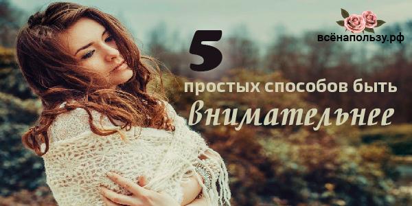 5 простых способов быть внимательнее