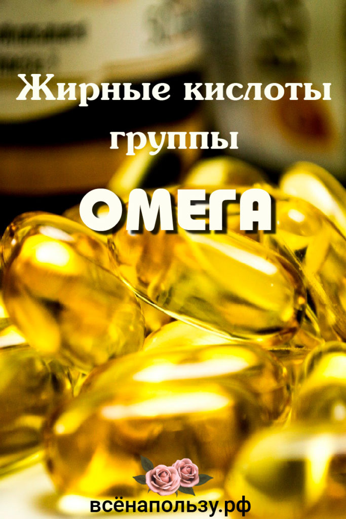 Жирные кислоты группы Омега