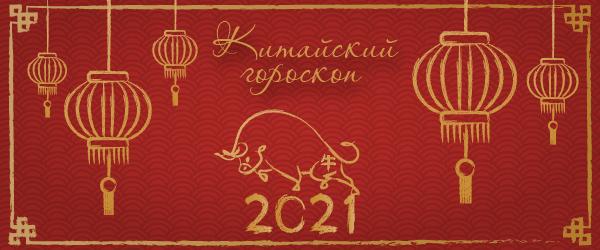 китайский гороскоп на 2021 год