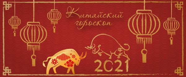 китайский гороскоп на 2021 год бык