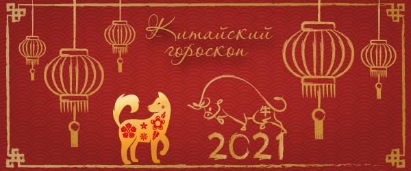 китайский гороскоп на 2021 год собака