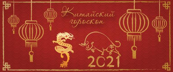 китайский гороскоп на 2021 год дракон