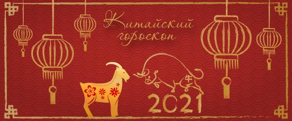 китайский гороскоп на 2021 год коза