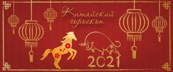китайский гороскоп на 2021 год лошадь