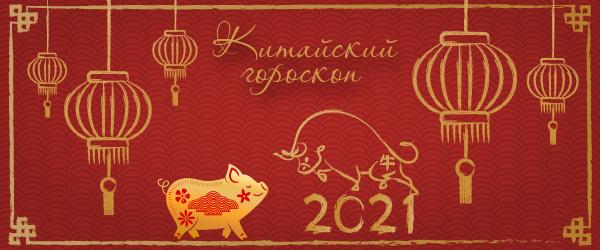 китайский гороскоп на 2021 год свинья