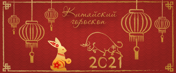 китайский гороскоп на 2021 год кролик
