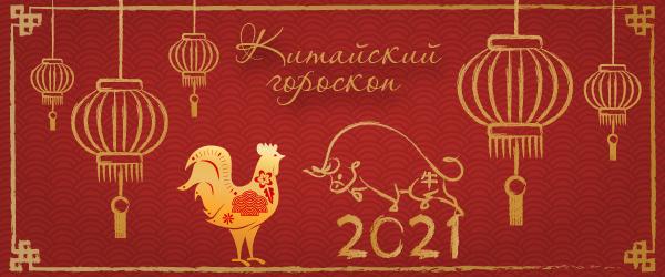 китайский гороскоп на 2021 год петух