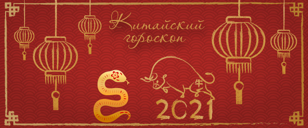 китайский гороскоп на 2021 год змея