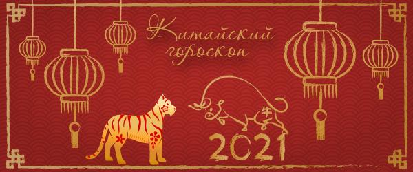 китайский гороскоп на 2021 год тигр