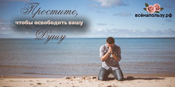 простить душу