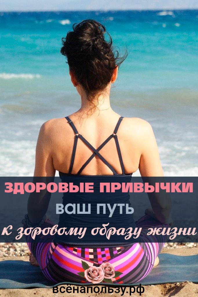 привычка польза возникает формируется здоровый образ жизни