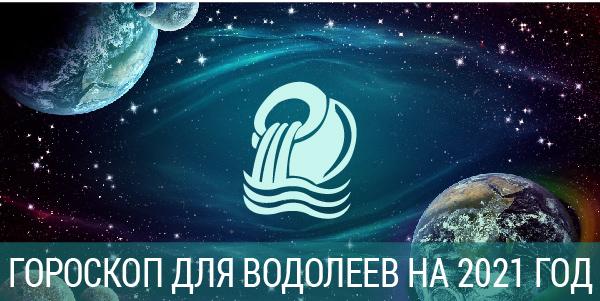 новый год 2021 гороскоп водолей