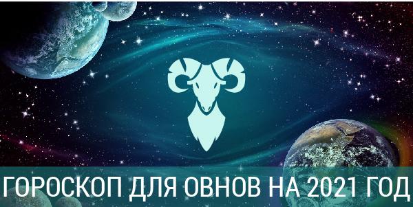 новый год 2021 овен