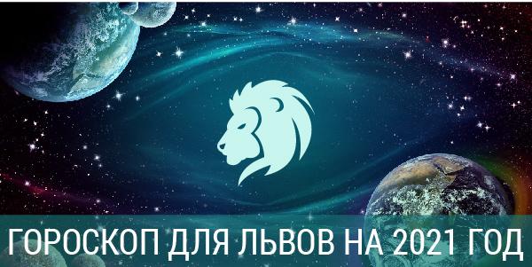 новый год 2021 гороскоп лев