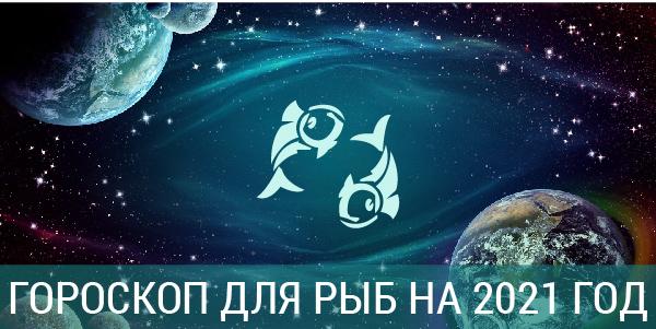 новый год 2021 рыбы