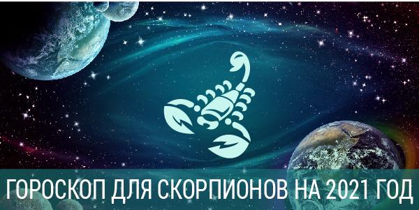 новый год 2021 гороскоп скорпион