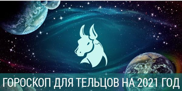 новый год 2021 гороскоп телец
