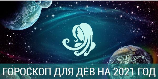 новый год 2021 гороскоп дева