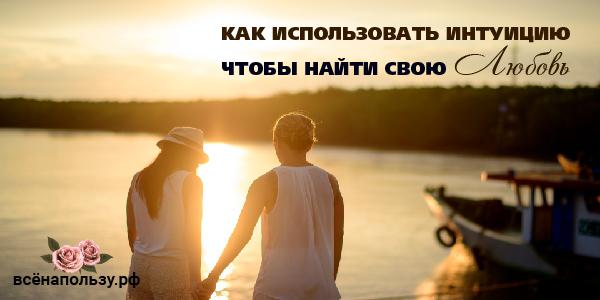 интуиция поиск любви