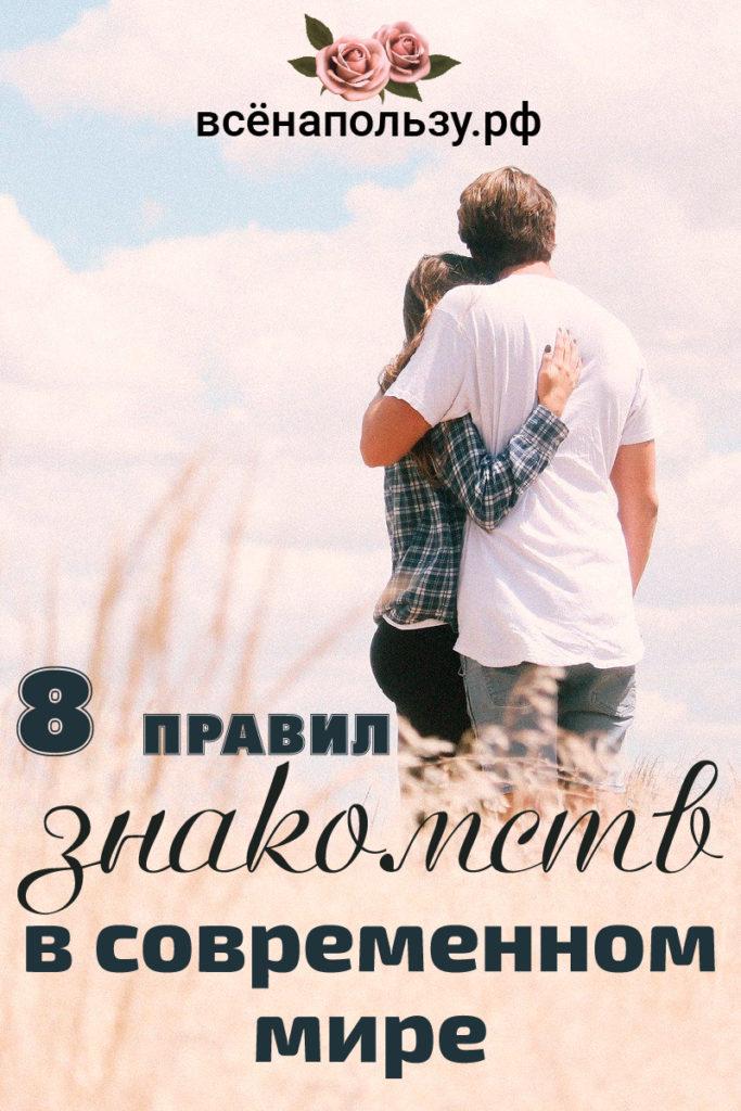 правила знакомств