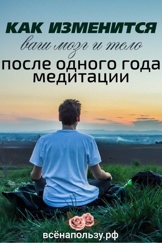 год медитации