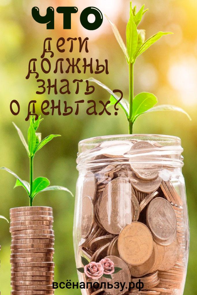 детям о деньгах стиль жизни