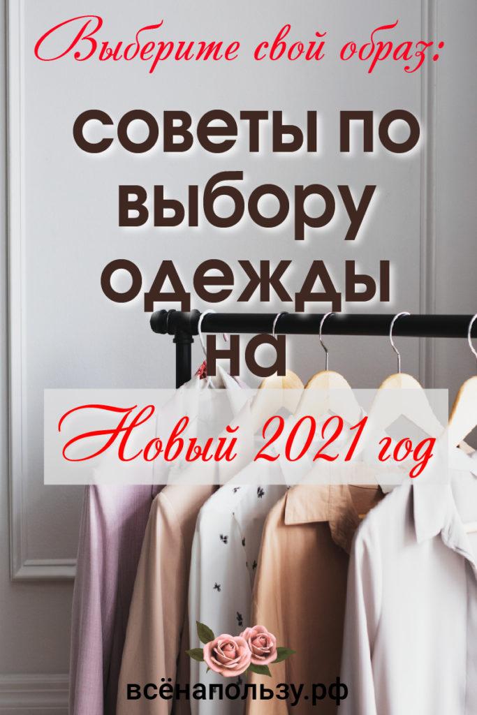 выбор наряда на новый год 2021