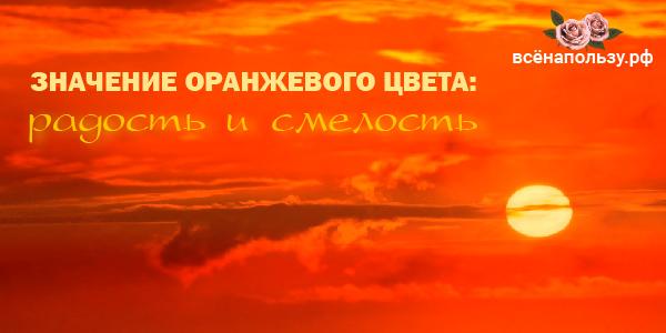 что значит оранжевый цвет