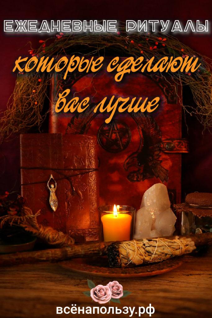 Ежедневный ритуал