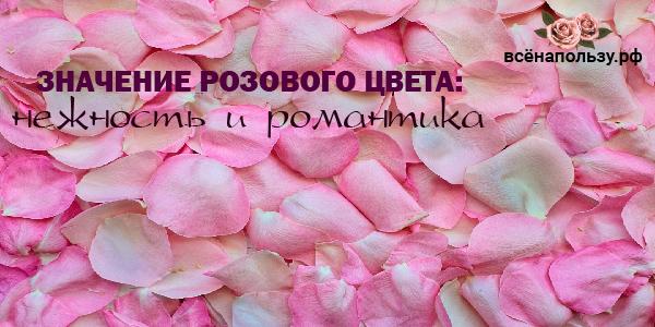 что значит розовый цвет