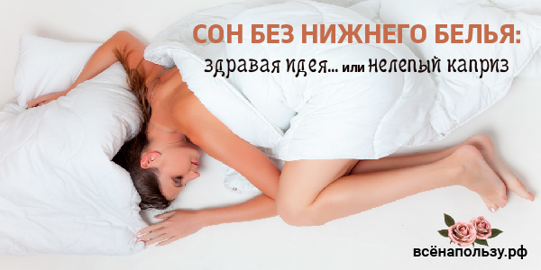 Сон голым обнаженным