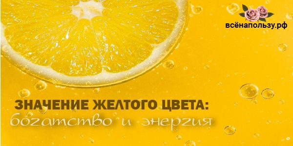 что значит желтый цвет