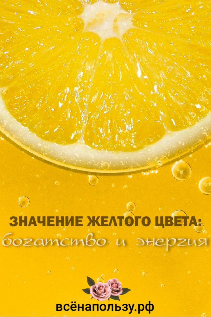 значение желтого цвета