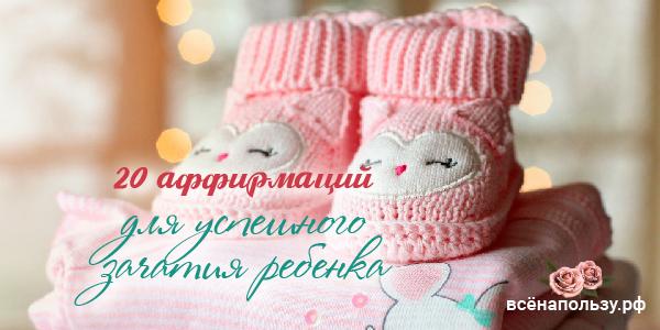 аффирмации для зачатия ребенка