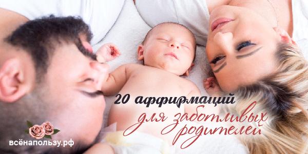 аффирмации для родителей