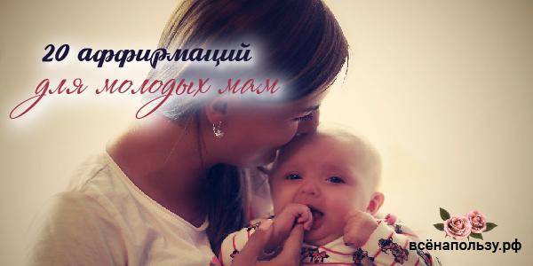 аффирмации для мамы